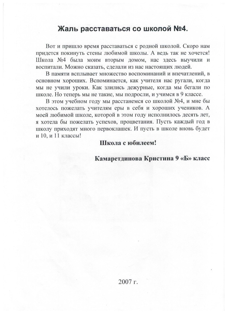 вновостикамаретдинова о школе 001