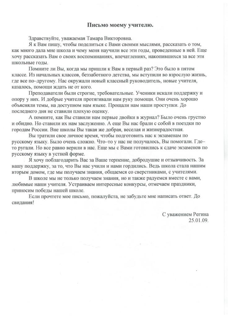 в новостиКамаретдинова 001