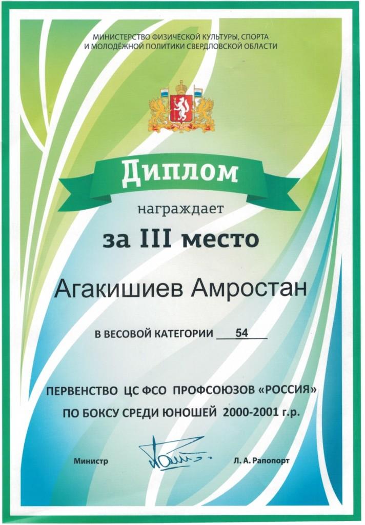 ДИПЛОМ А.АГАКИШИЕВА 001