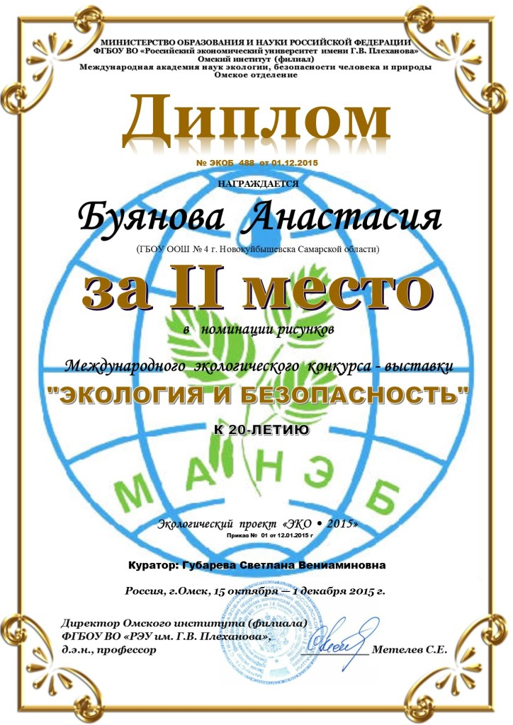 Буянова Анастасия