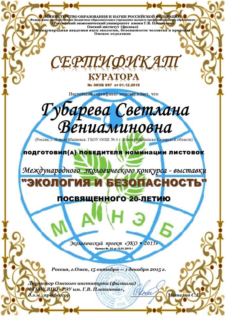 Губарева С.В. Листовки