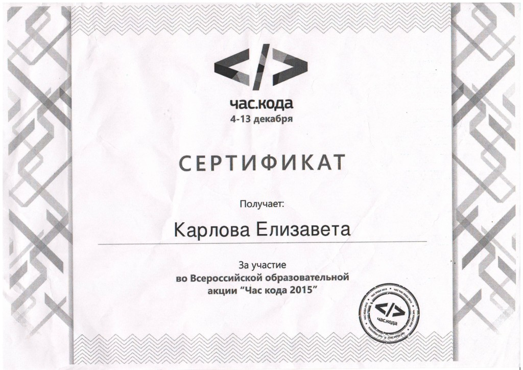 Скан. док.0078
