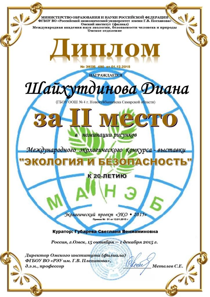 Шайхутдинова Диана