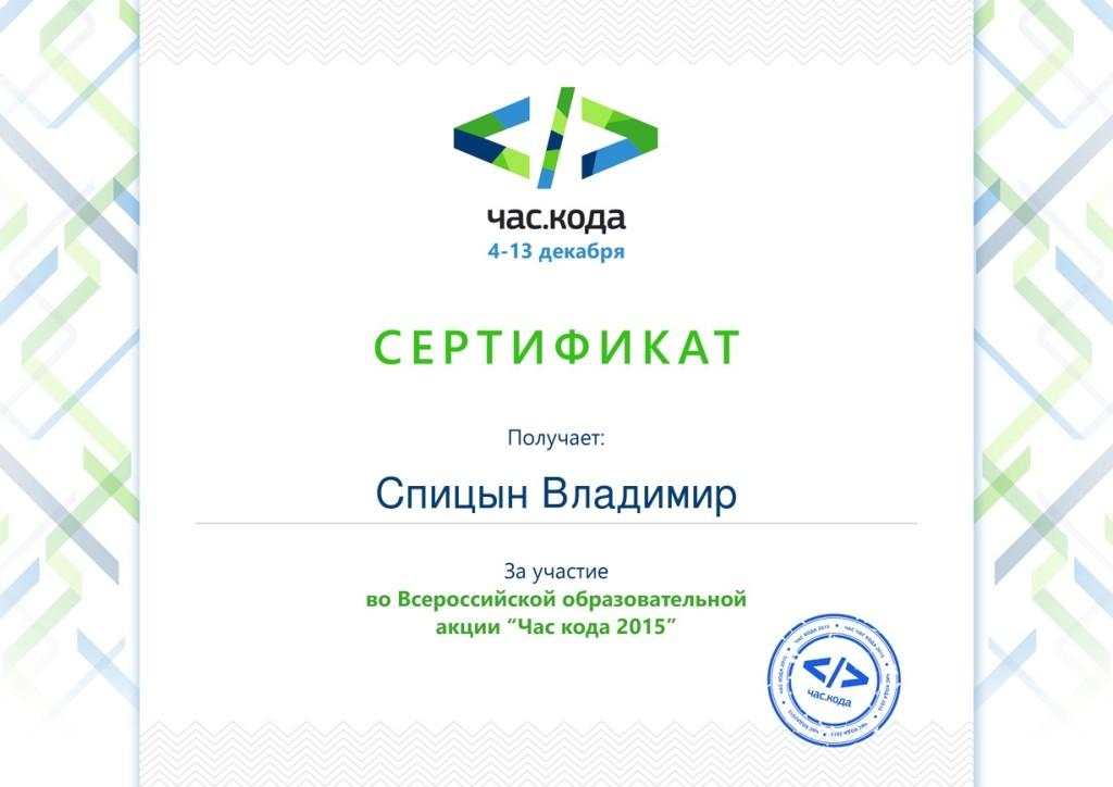 Spitsyn_Vladimir