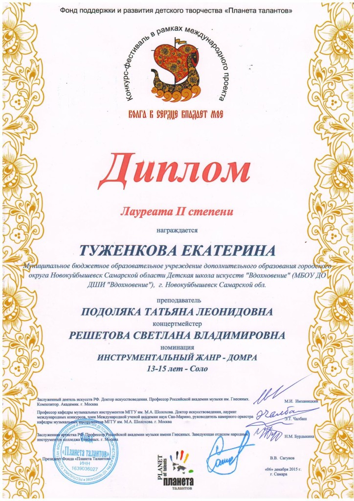 Tygenkova2015 (2)