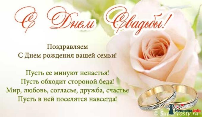 Свадебное поздравление с картинками