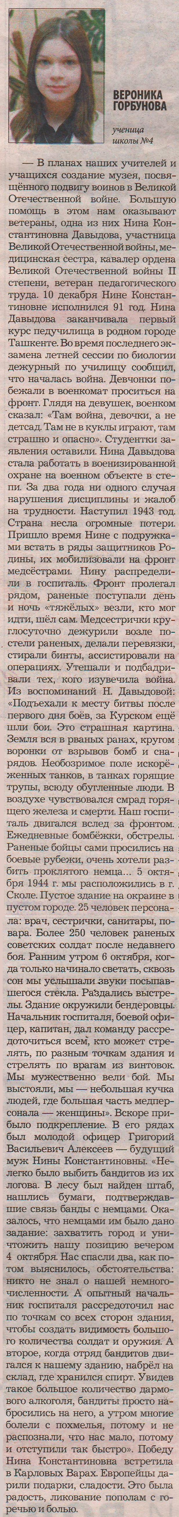Скан. док.0102