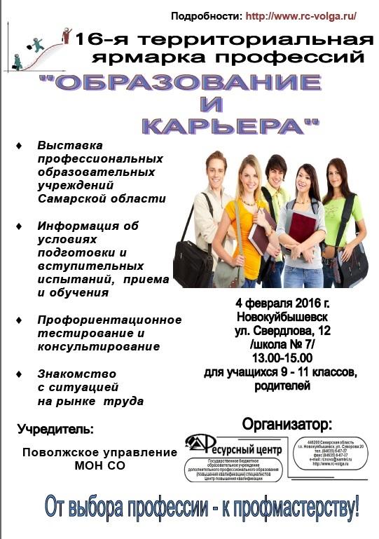 ярмарка профессий плакат