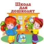 Запись в школу дошкольника
